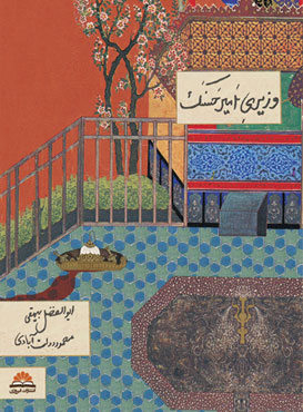 Published: Hasanak According to Dowlatabadi