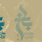 The Balkh Festival