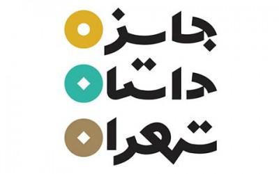 TehranStoryAward