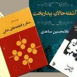Natasha Moharramzadeh's Top Reads