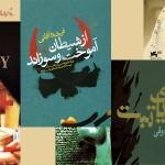 Elli Dehnavi Recommends